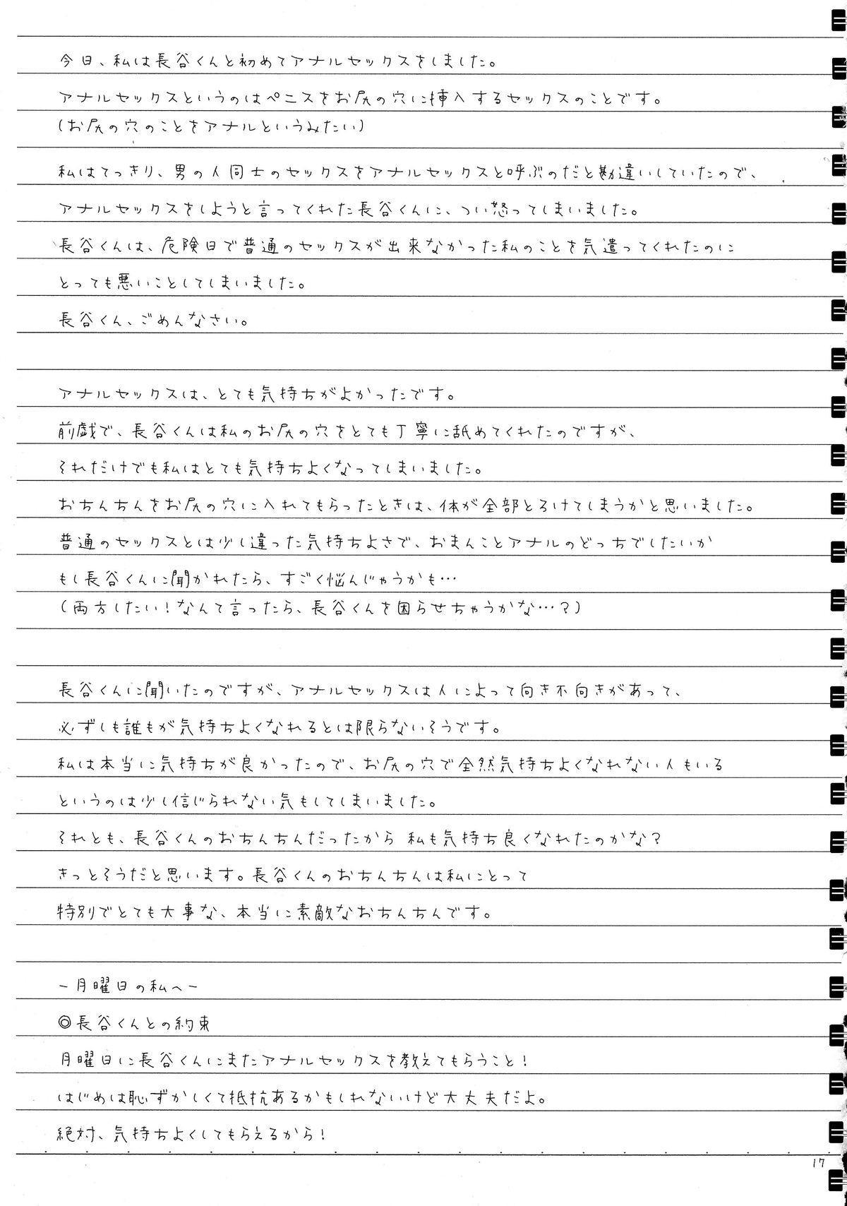 """""""Tomodachi to no Sex no Tsuzuki."""" 16"""