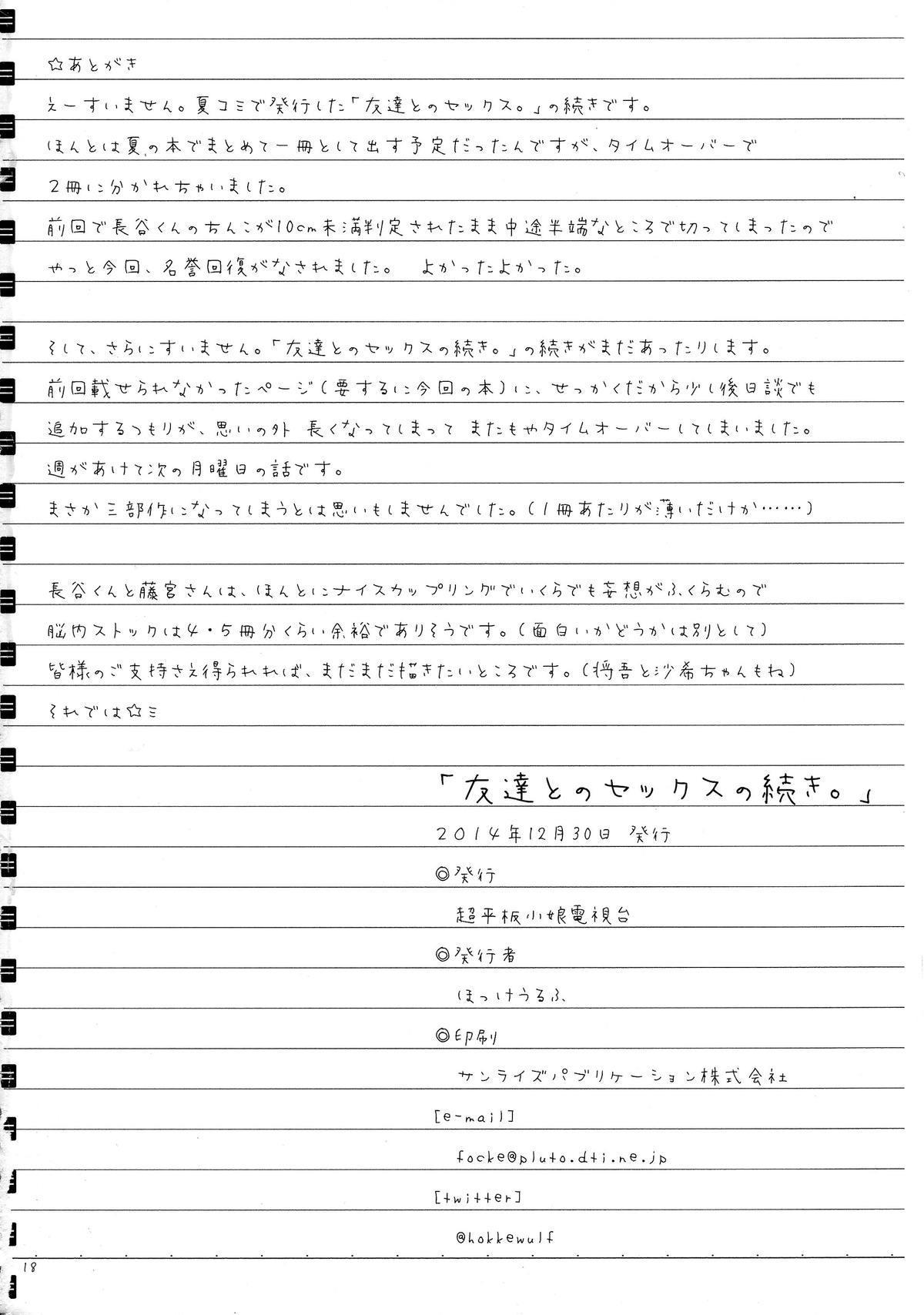 """""""Tomodachi to no Sex no Tsuzuki."""" 17"""