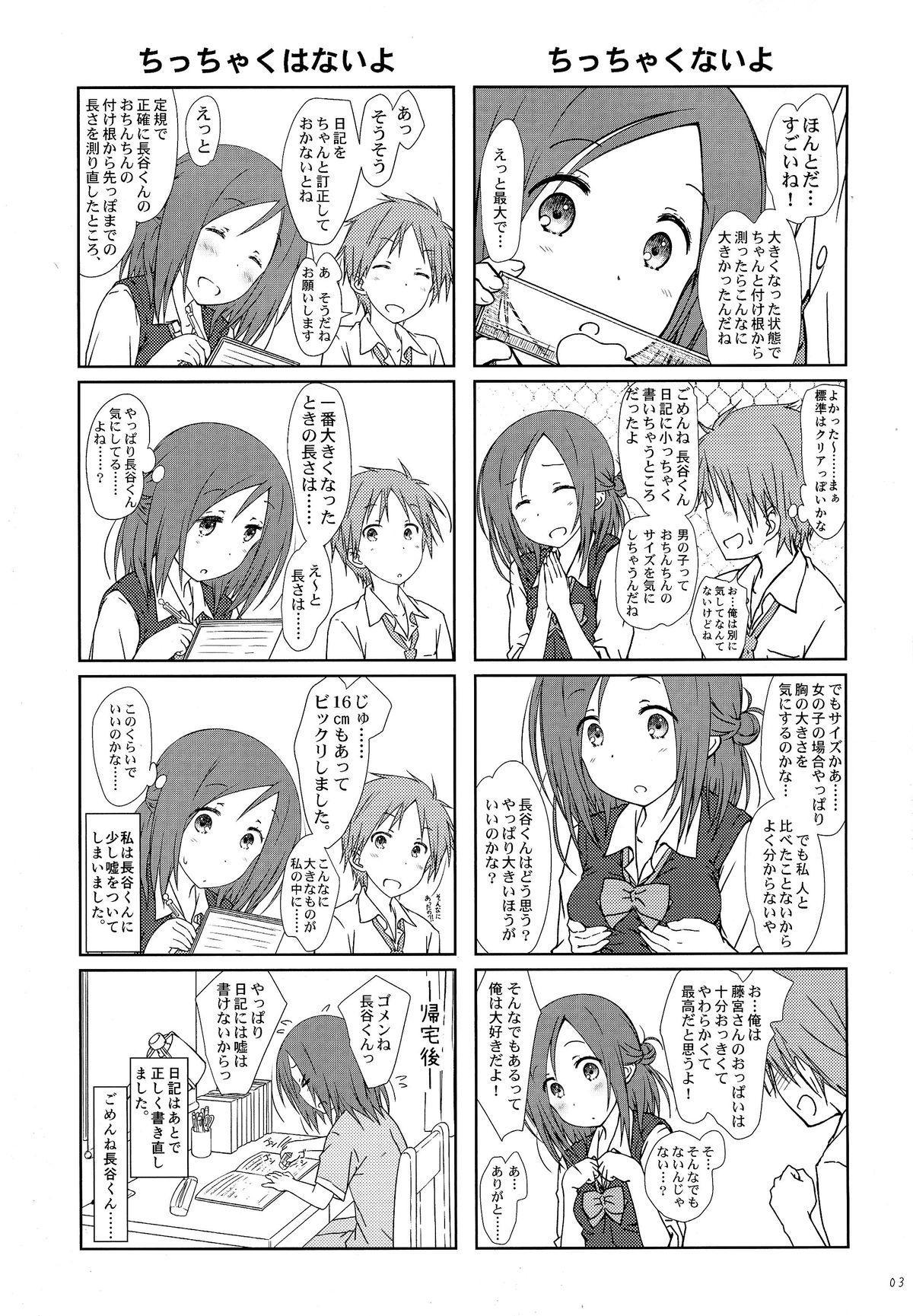 """""""Tomodachi to no Sex no Tsuzuki."""" 2"""