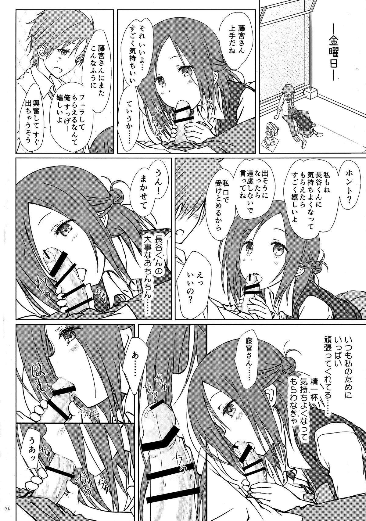 """""""Tomodachi to no Sex no Tsuzuki."""" 5"""