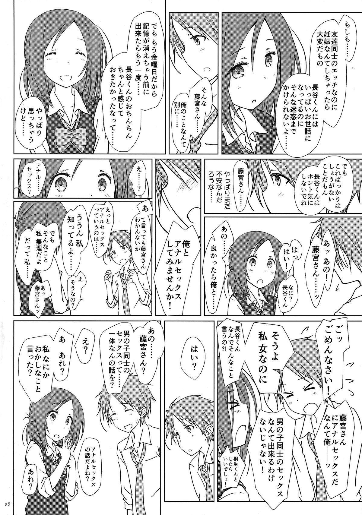 """""""Tomodachi to no Sex no Tsuzuki."""" 7"""