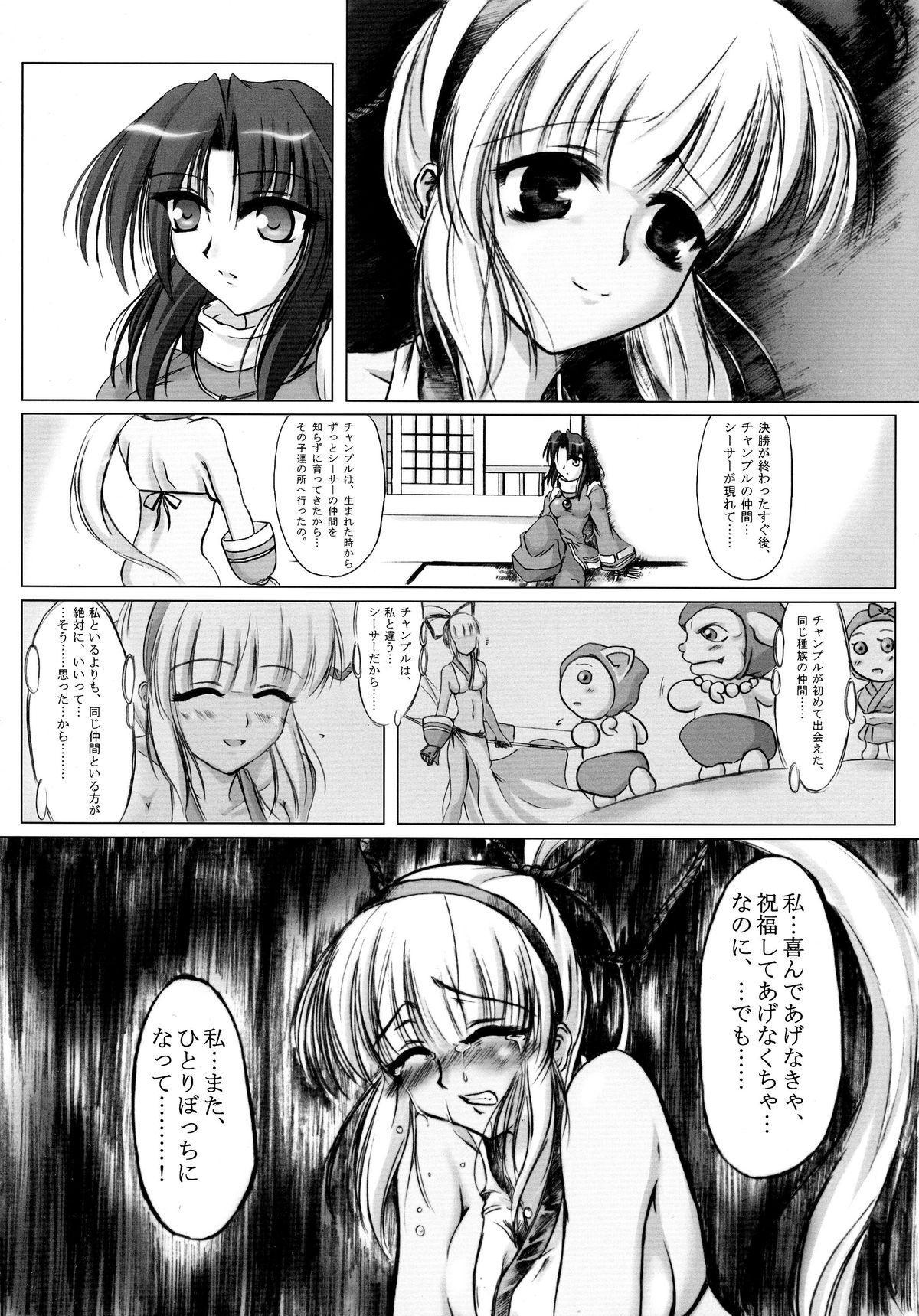 Awaku Soyofuku Ao Murasaki no Kaze 10