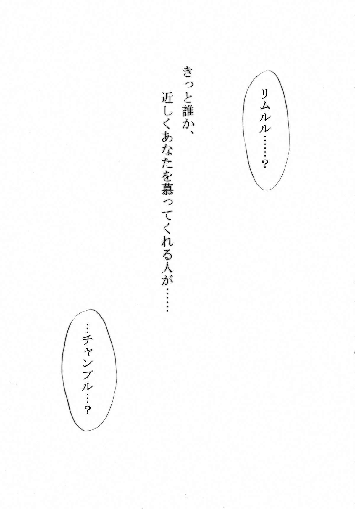 Awaku Soyofuku Ao Murasaki no Kaze 35