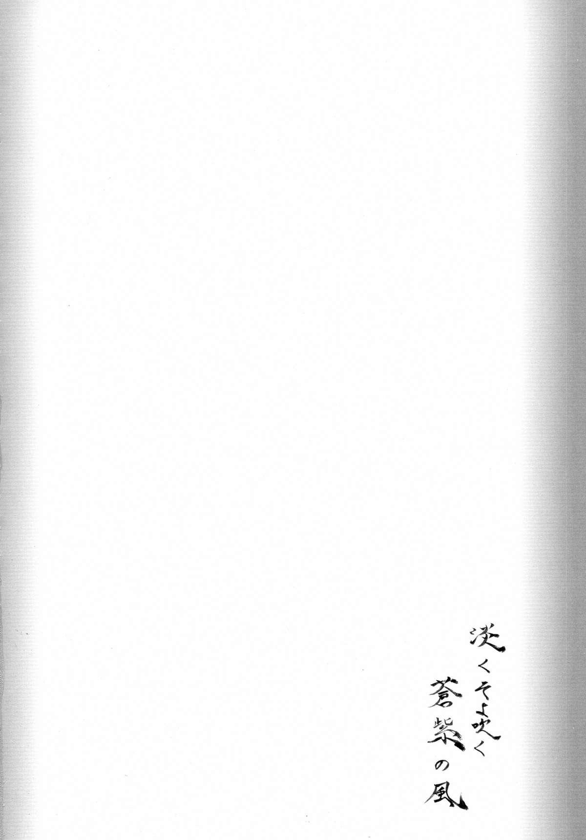 Awaku Soyofuku Ao Murasaki no Kaze 36