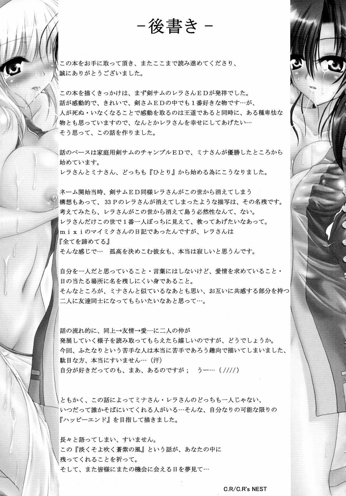 Awaku Soyofuku Ao Murasaki no Kaze 51