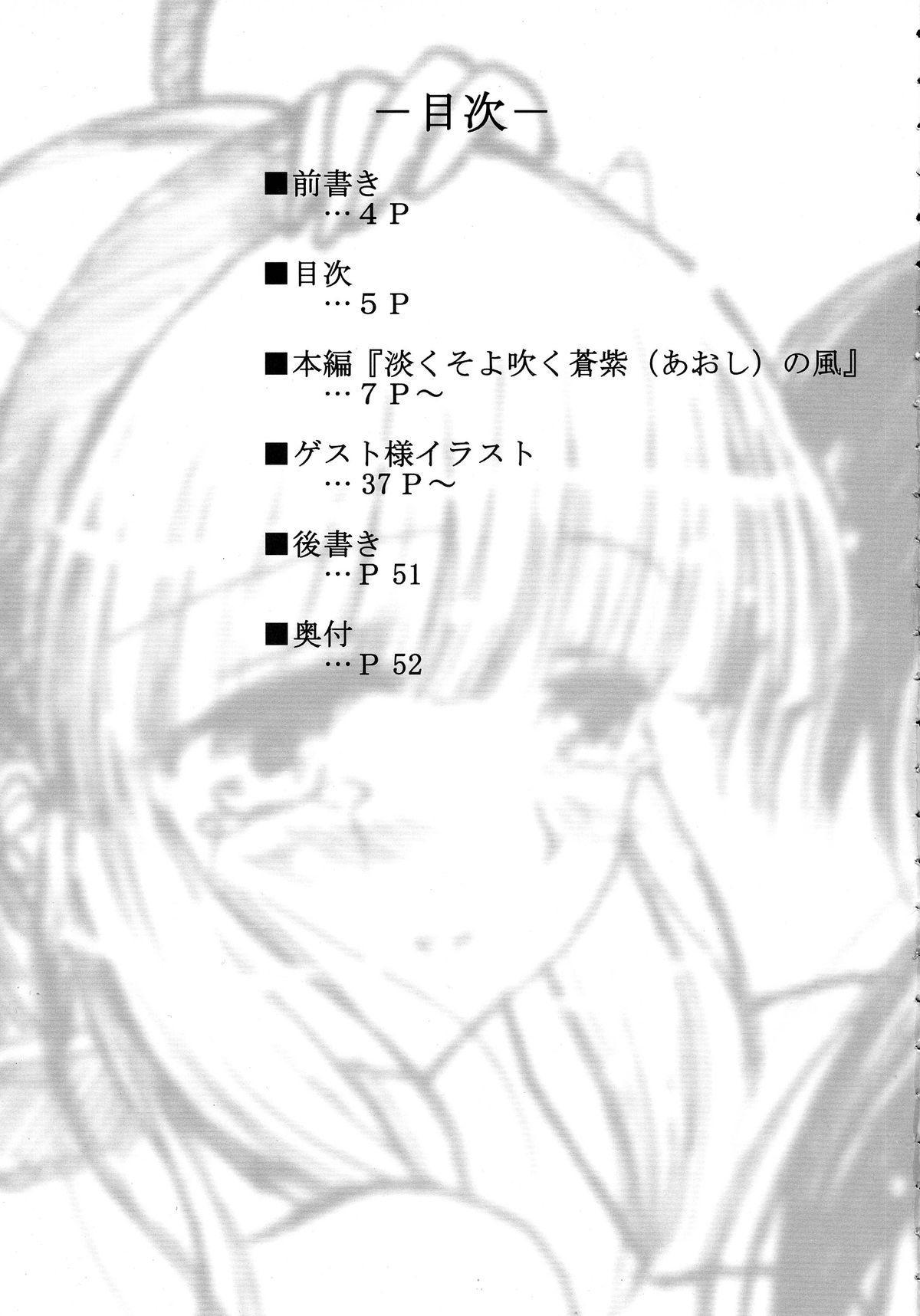 Awaku Soyofuku Ao Murasaki no Kaze 5
