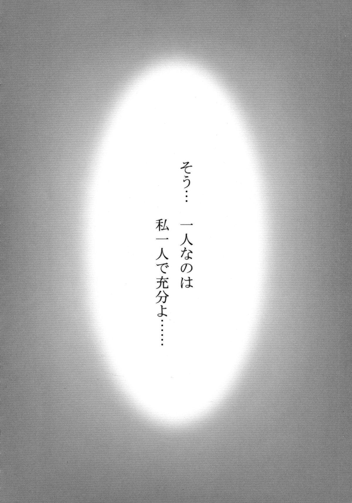 Awaku Soyofuku Ao Murasaki no Kaze 6