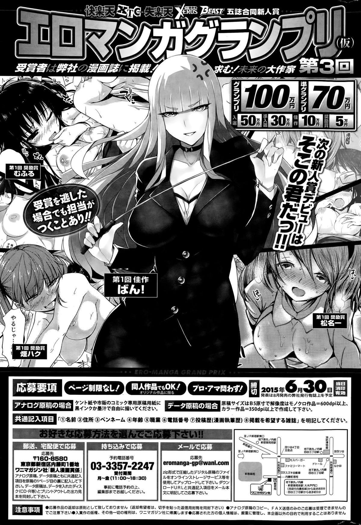 COMIC Kairakuten 2015-06 380