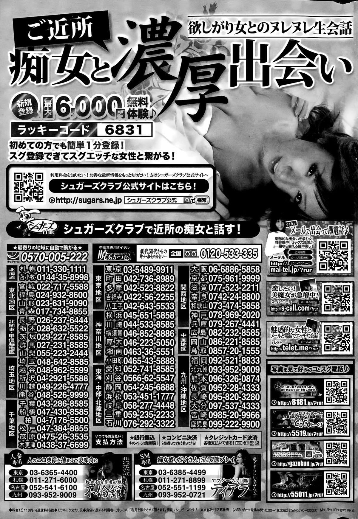 COMIC Kairakuten 2015-06 382