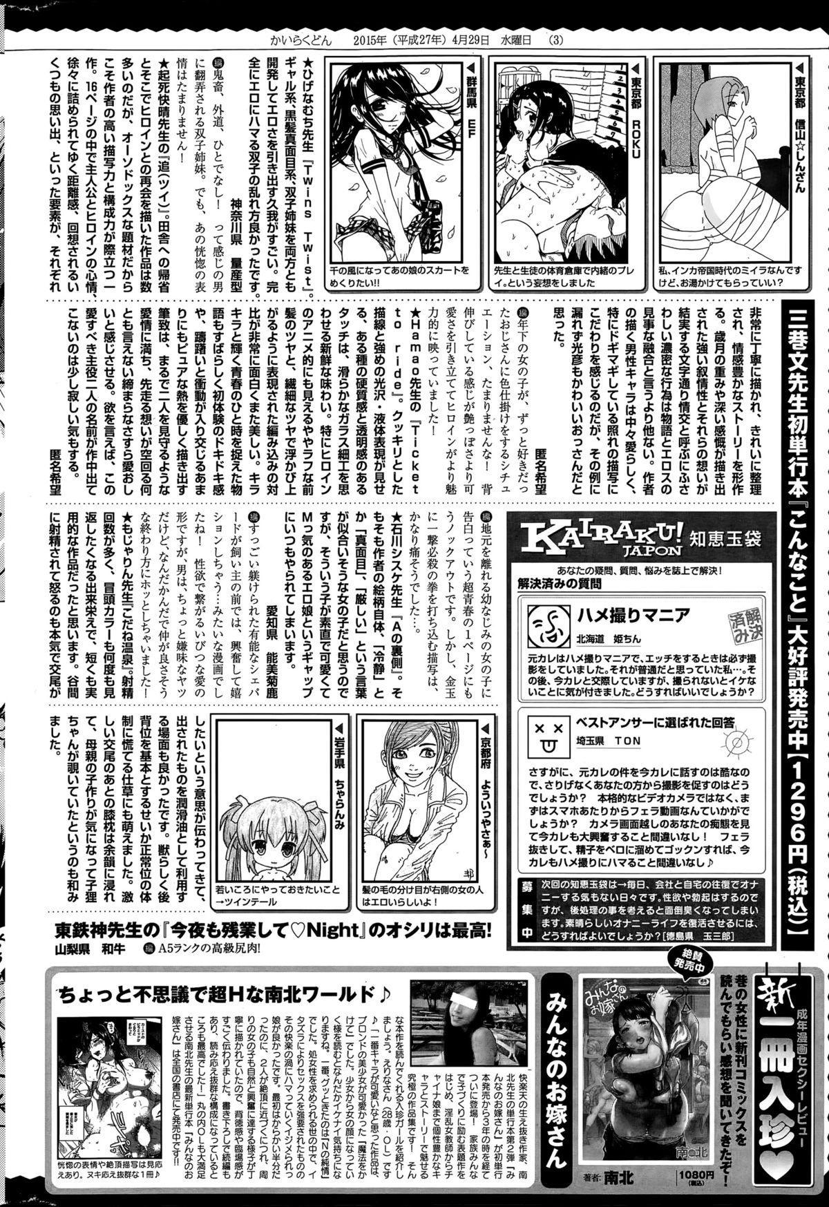 COMIC Kairakuten 2015-06 387