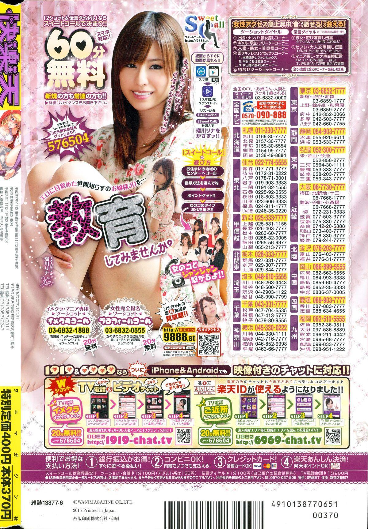 COMIC Kairakuten 2015-06 411