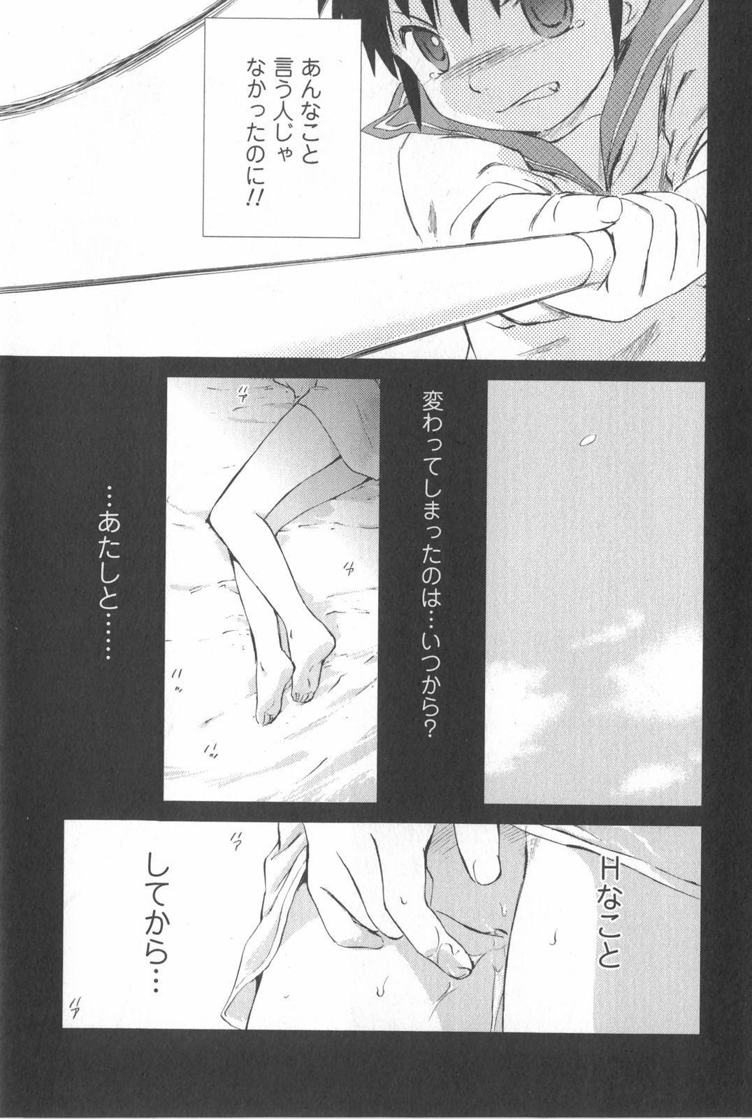 Momoiro Peanuts Vol. 2 164