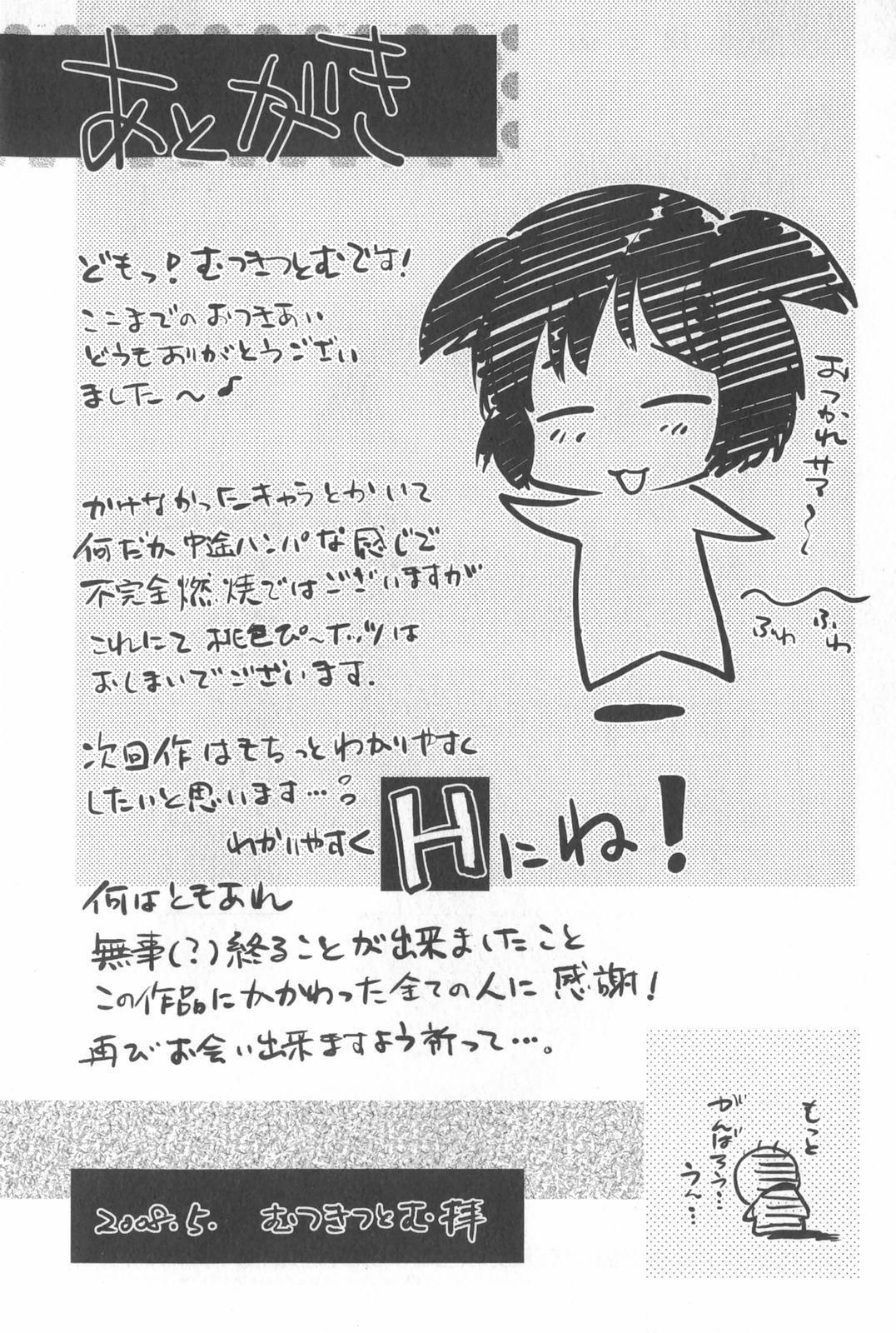 Momoiro Peanuts Vol. 2 208