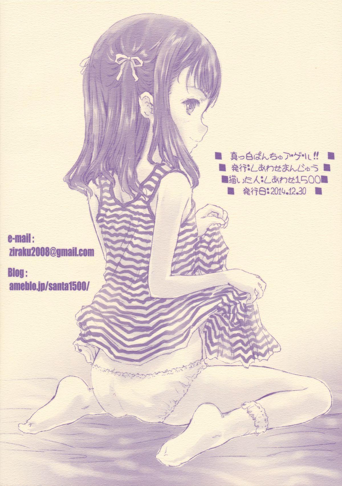 (C87) [Shiawase Manjuu (Shiawase 1500)] Masshiro Panchu A-GE-RU!! 17