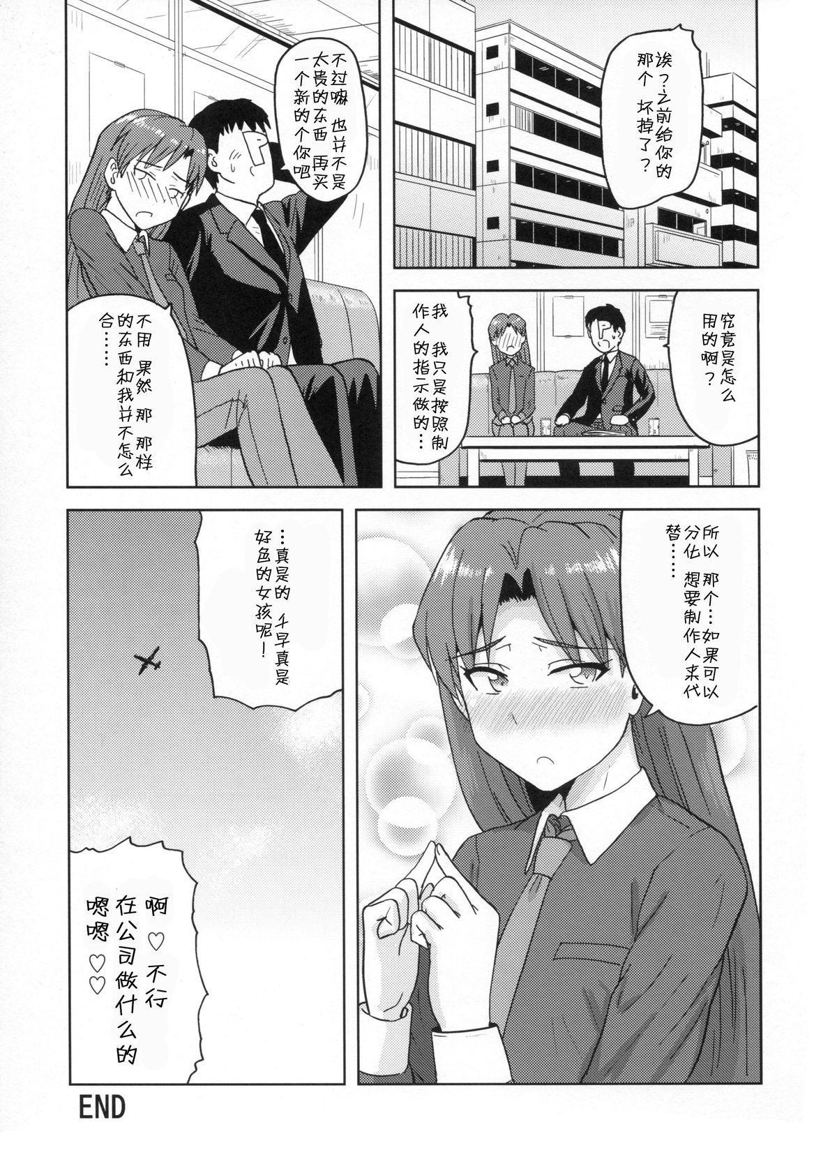 Kisaragi Chihaya no Tanjou Kinenbi 24