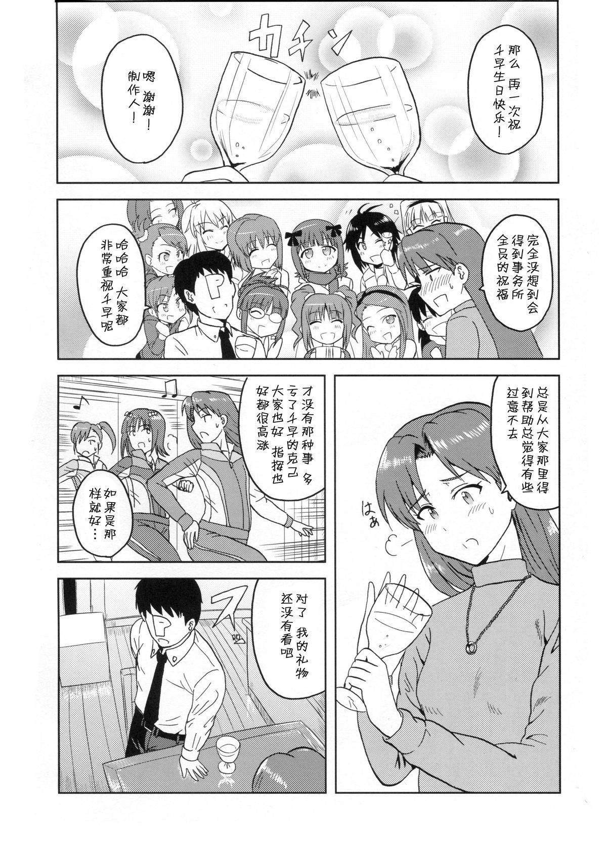 Kisaragi Chihaya no Tanjou Kinenbi 3
