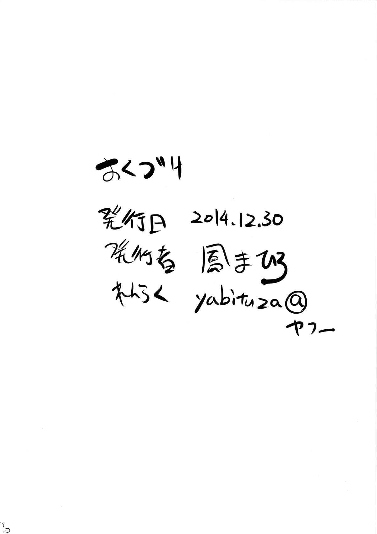 Nakadashi Senyou NozoEri Sou 27