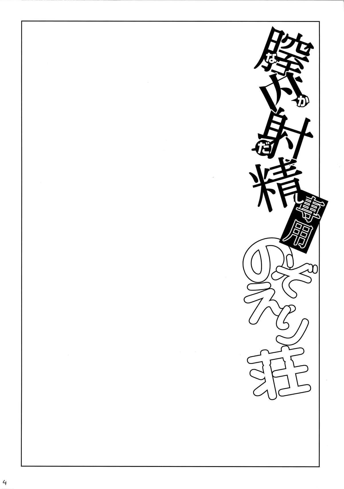 Nakadashi Senyou NozoEri Sou 3