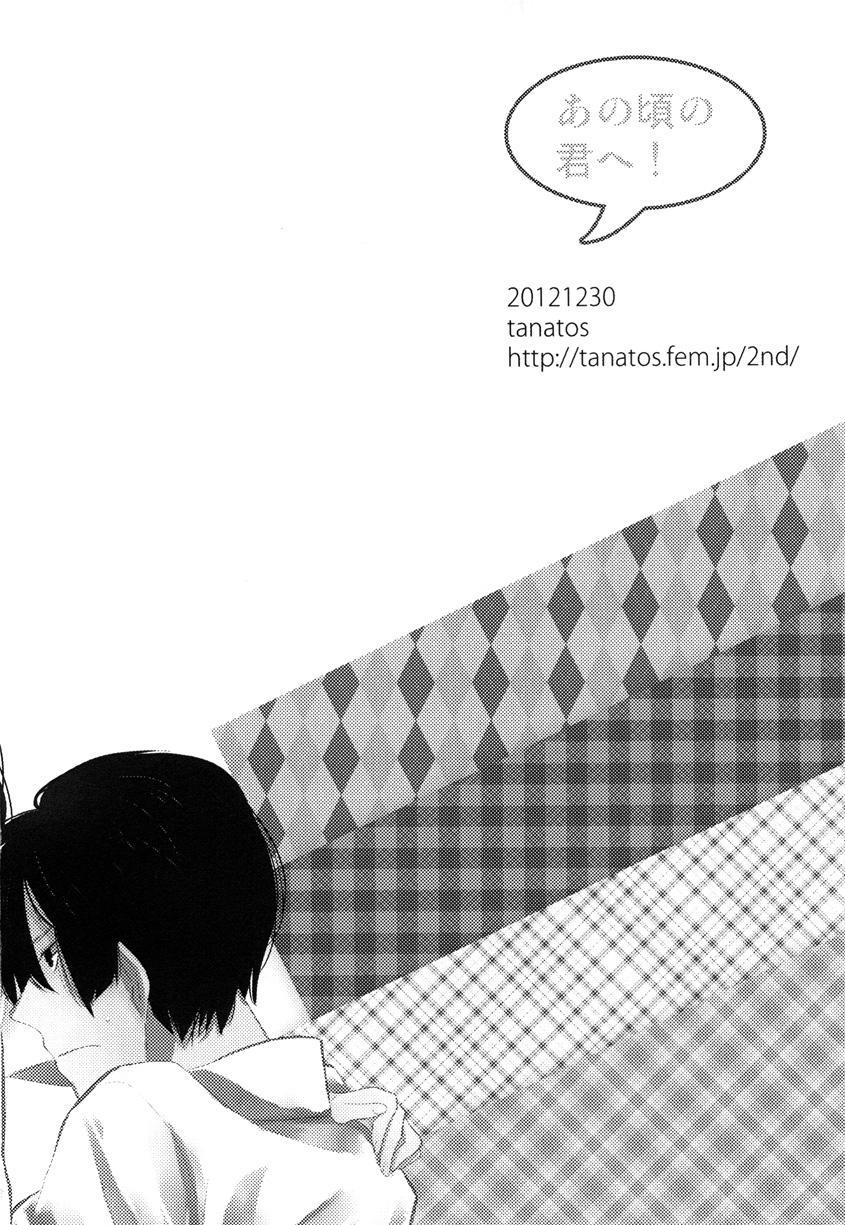 Ano Koro no Kimi e!   To the You Of Then! 12