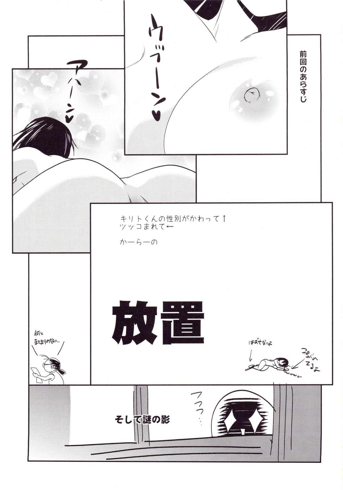 Kirito-kun no shiroku betatsuku nani ka 2 1