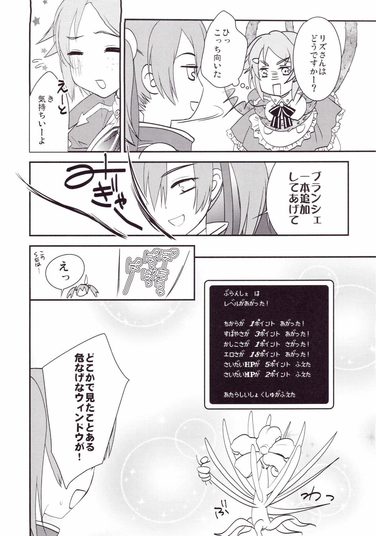Kirito-kun no shiroku betatsuku nani ka 2 25