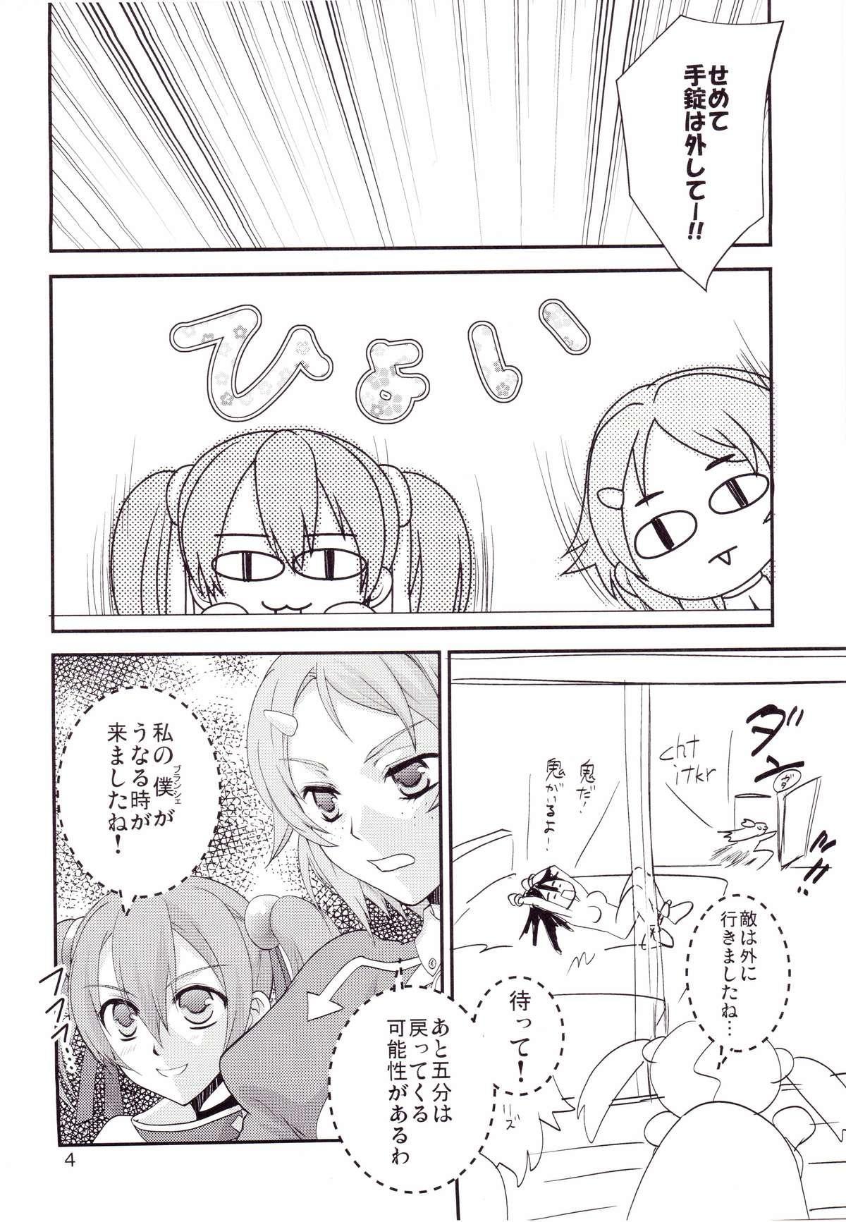 Kirito-kun no shiroku betatsuku nani ka 2 2