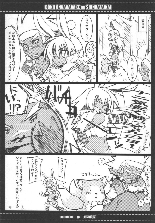 Doki! Onnadarake No Shinra Taikai 14