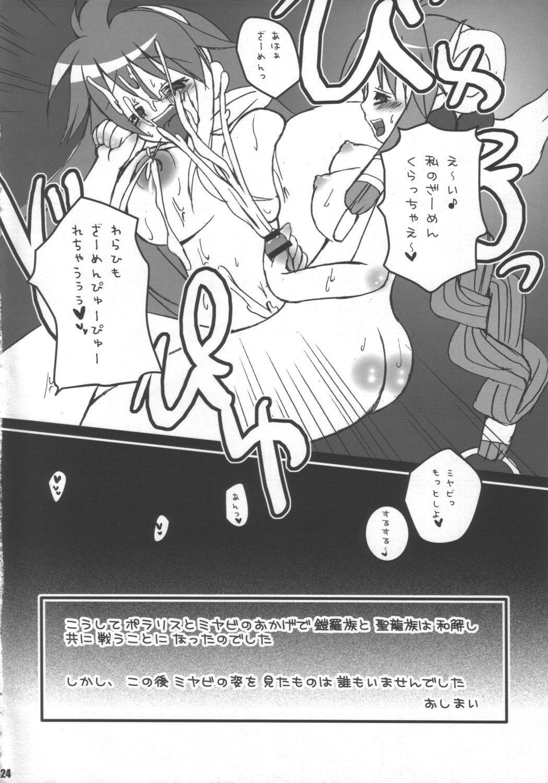 Doki! Onnadarake No Shinra Taikai 22