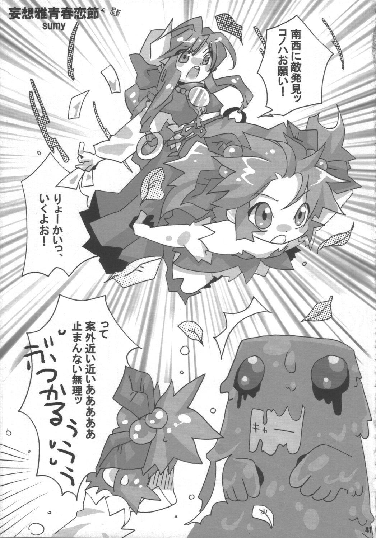 Doki! Onnadarake No Shinra Taikai 39