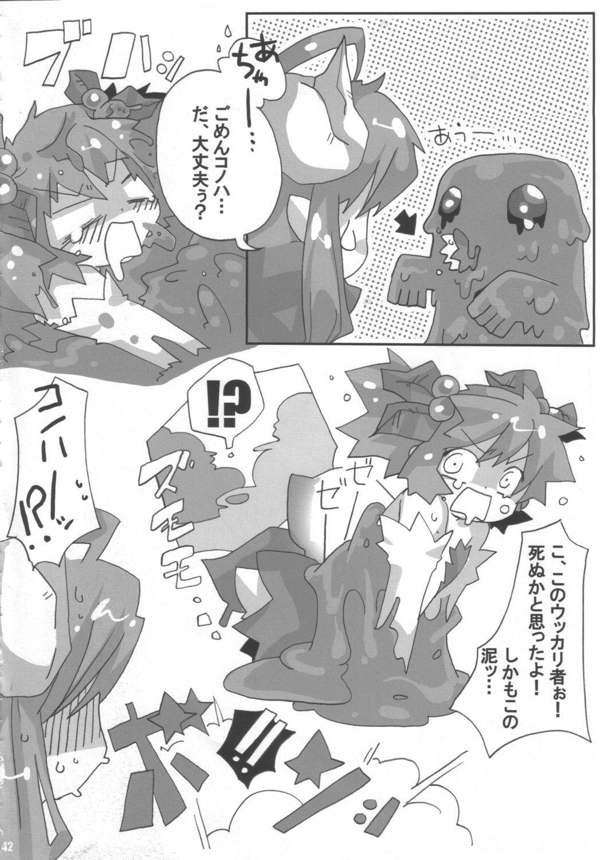 Doki! Onnadarake No Shinra Taikai 40