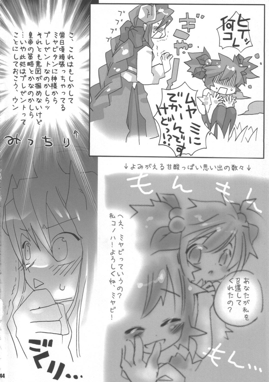 Doki! Onnadarake No Shinra Taikai 42