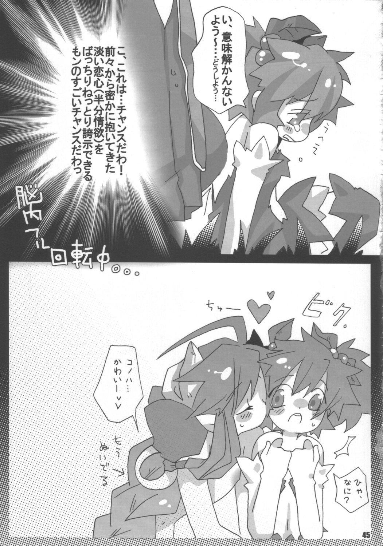 Doki! Onnadarake No Shinra Taikai 43