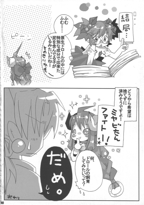 Doki! Onnadarake No Shinra Taikai 46