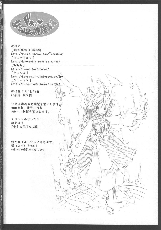 Doki! Onnadarake No Shinra Taikai 48