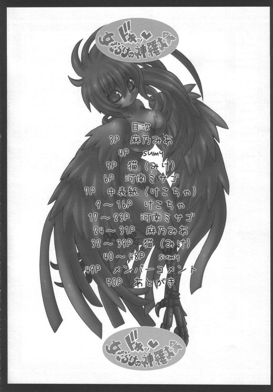 Doki! Onnadarake No Shinra Taikai 6