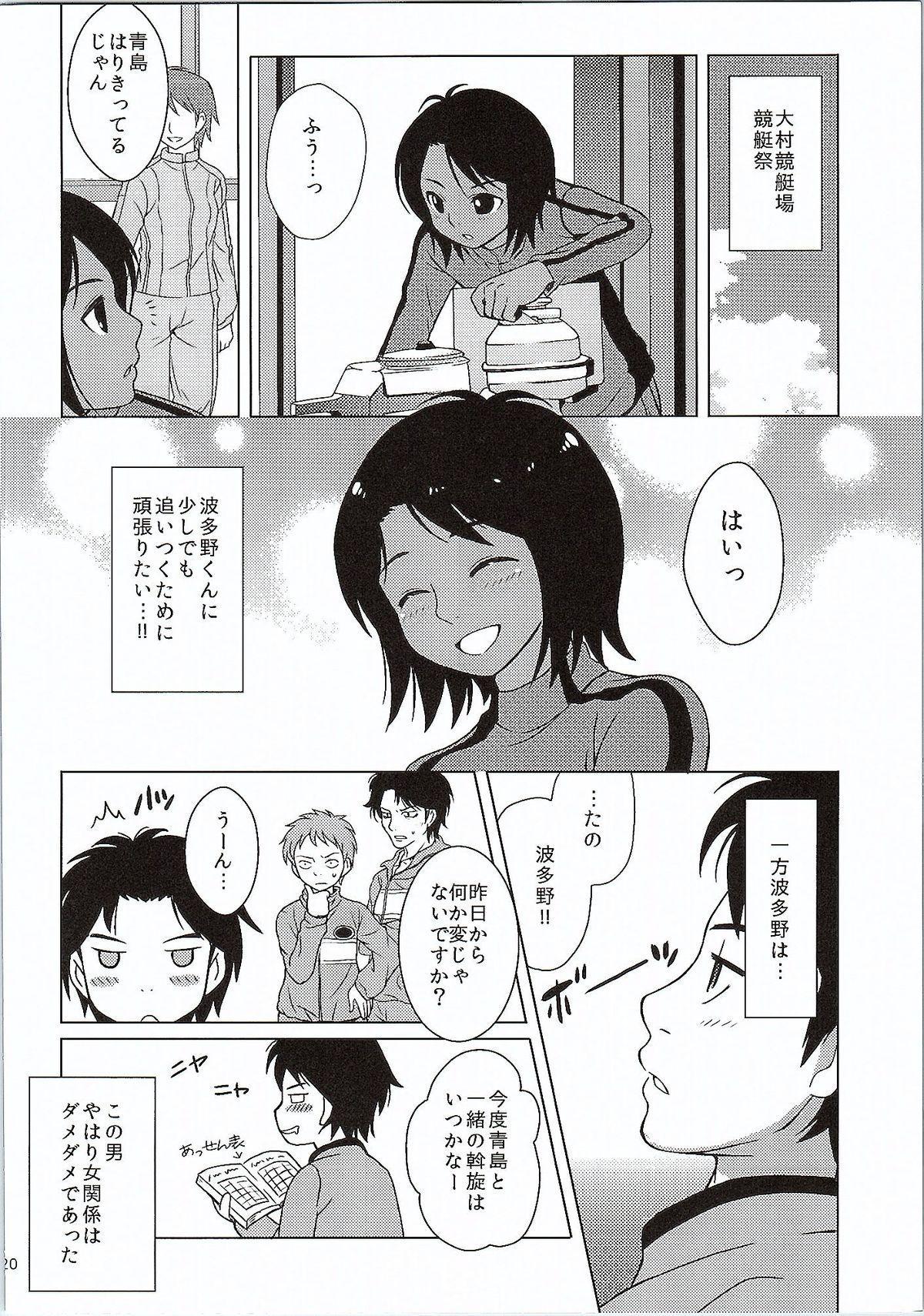 Aoshima-san to Hatano ga Saisho de Saigo no Date de Nani o Shitaka. 18