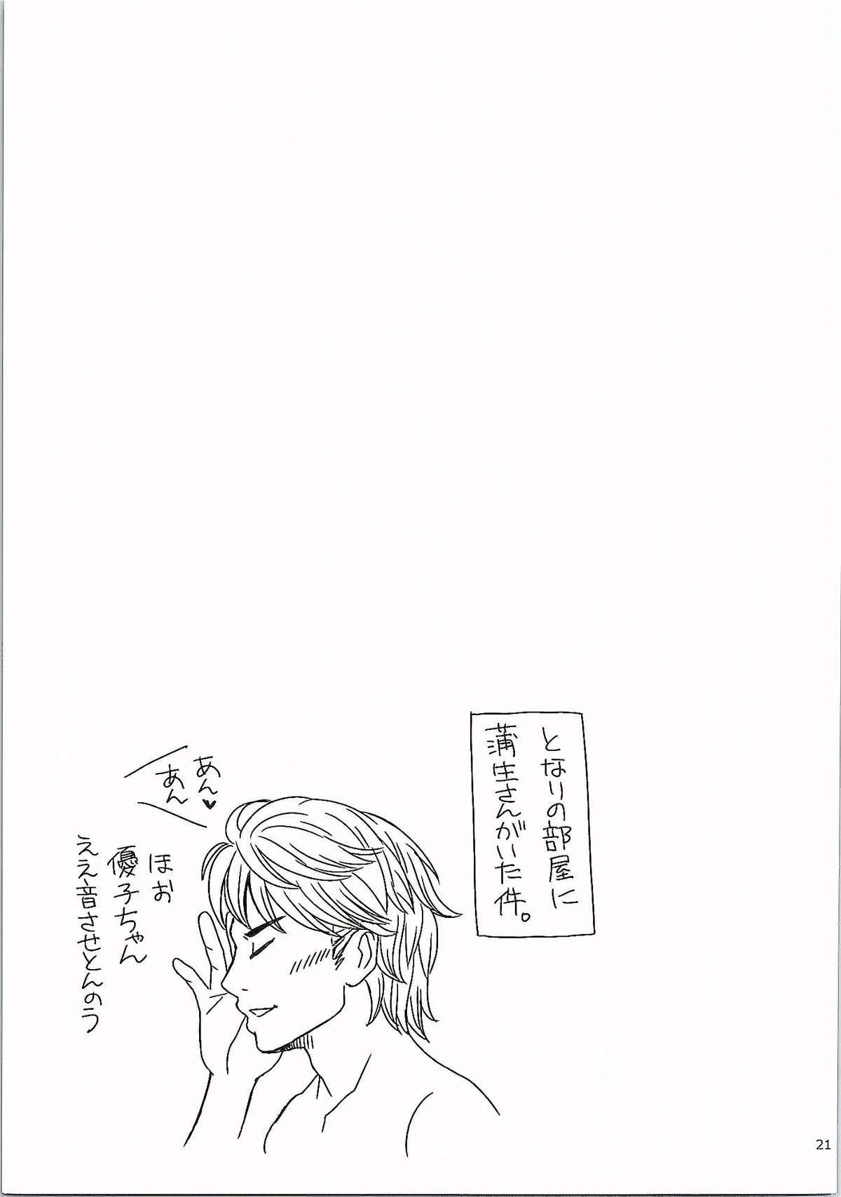 Aoshima-san to Hatano ga Saisho de Saigo no Date de Nani o Shitaka. 19