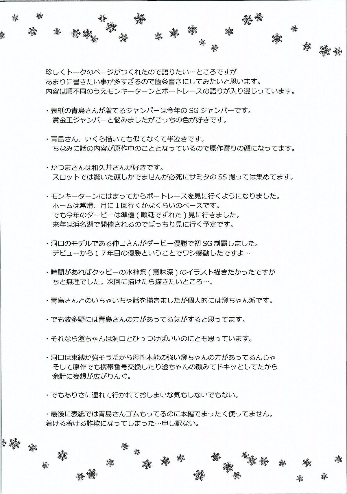 Aoshima-san to Hatano ga Saisho de Saigo no Date de Nani o Shitaka. 20