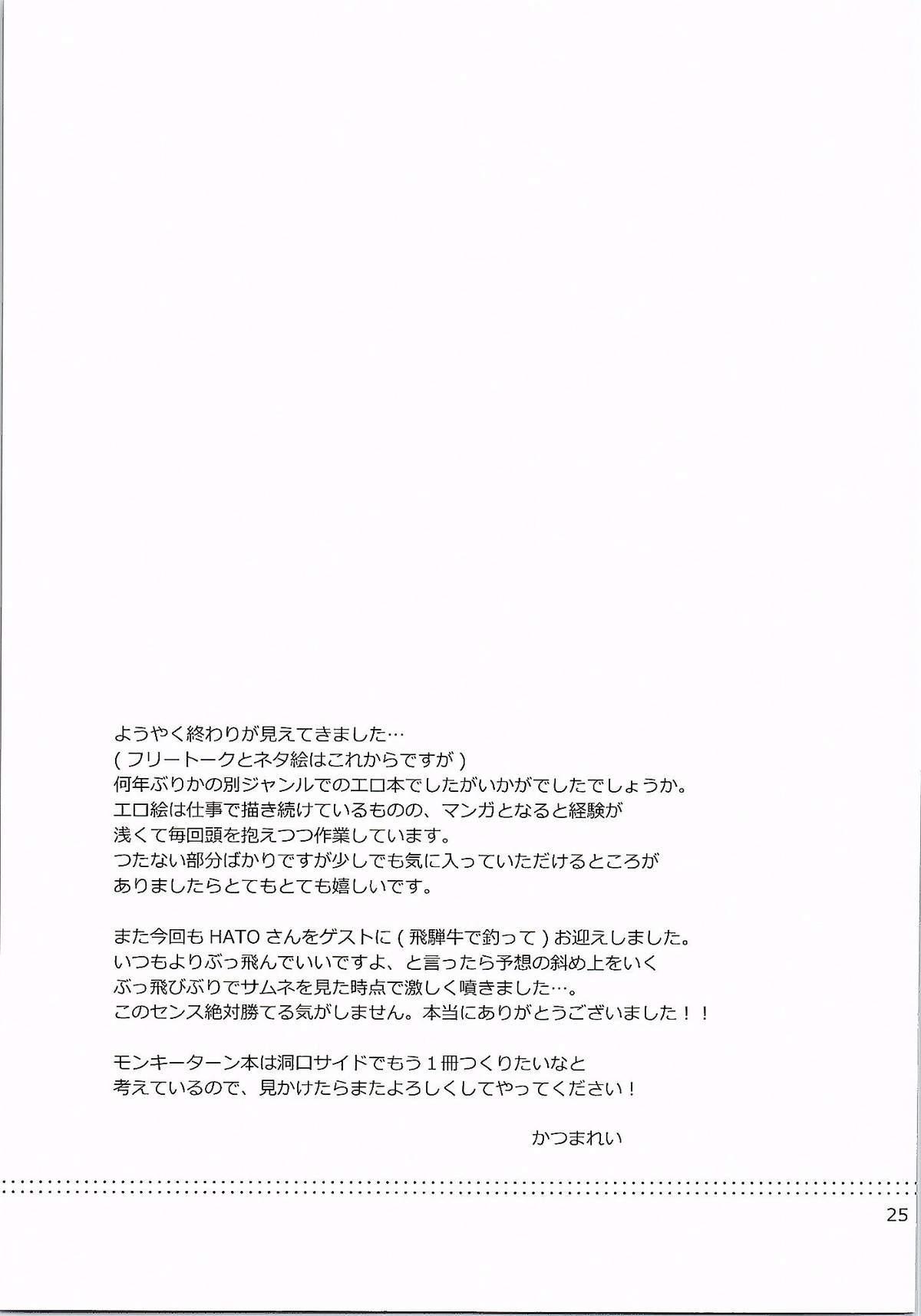 Aoshima-san to Hatano ga Saisho de Saigo no Date de Nani o Shitaka. 23