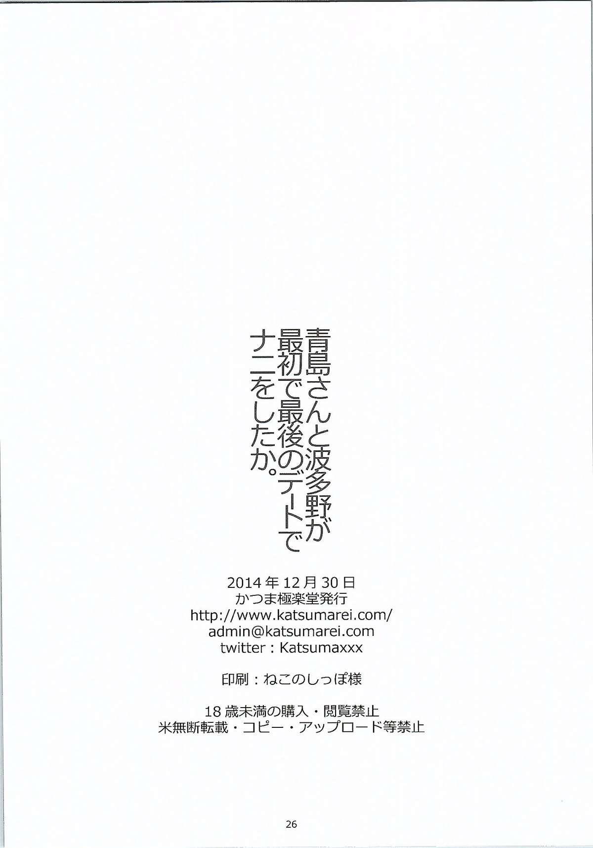 Aoshima-san to Hatano ga Saisho de Saigo no Date de Nani o Shitaka. 24