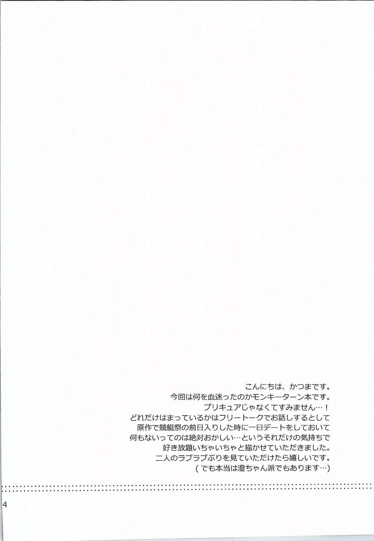 Aoshima-san to Hatano ga Saisho de Saigo no Date de Nani o Shitaka. 2