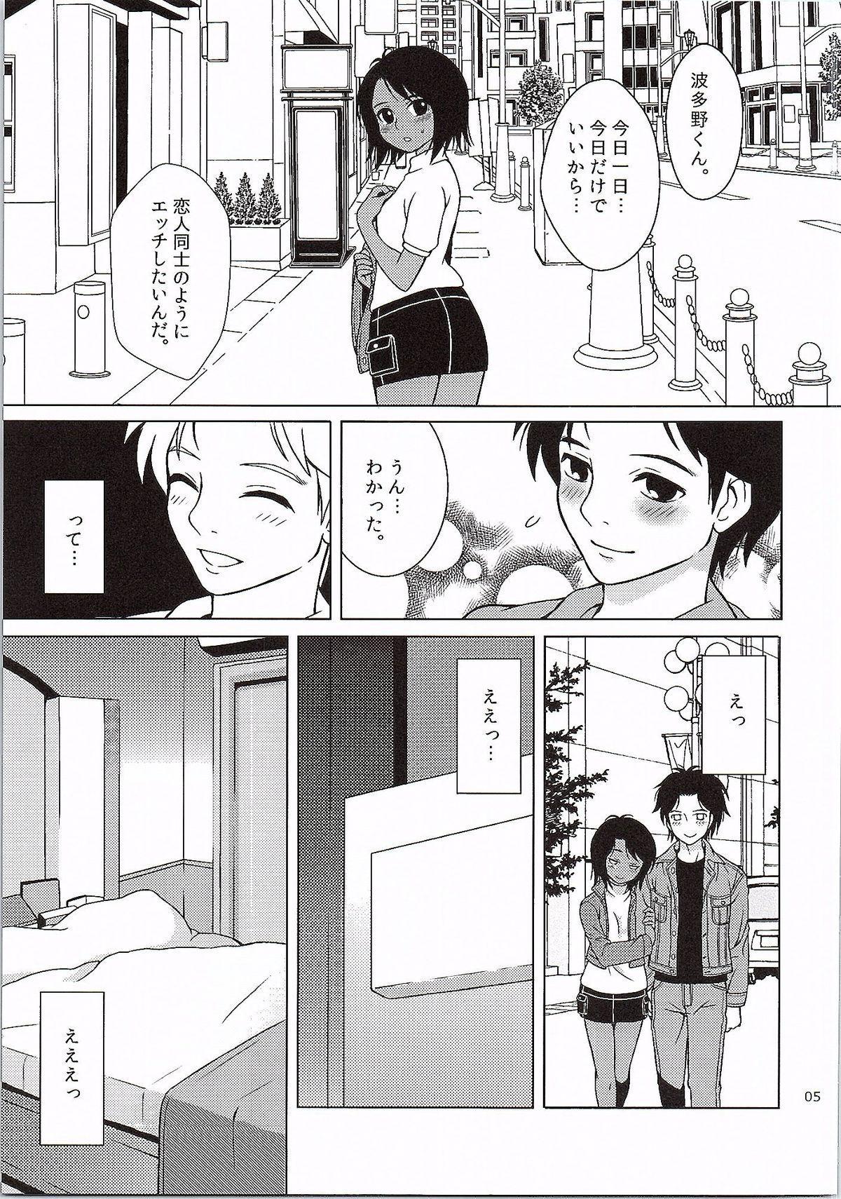 Aoshima-san to Hatano ga Saisho de Saigo no Date de Nani o Shitaka. 3