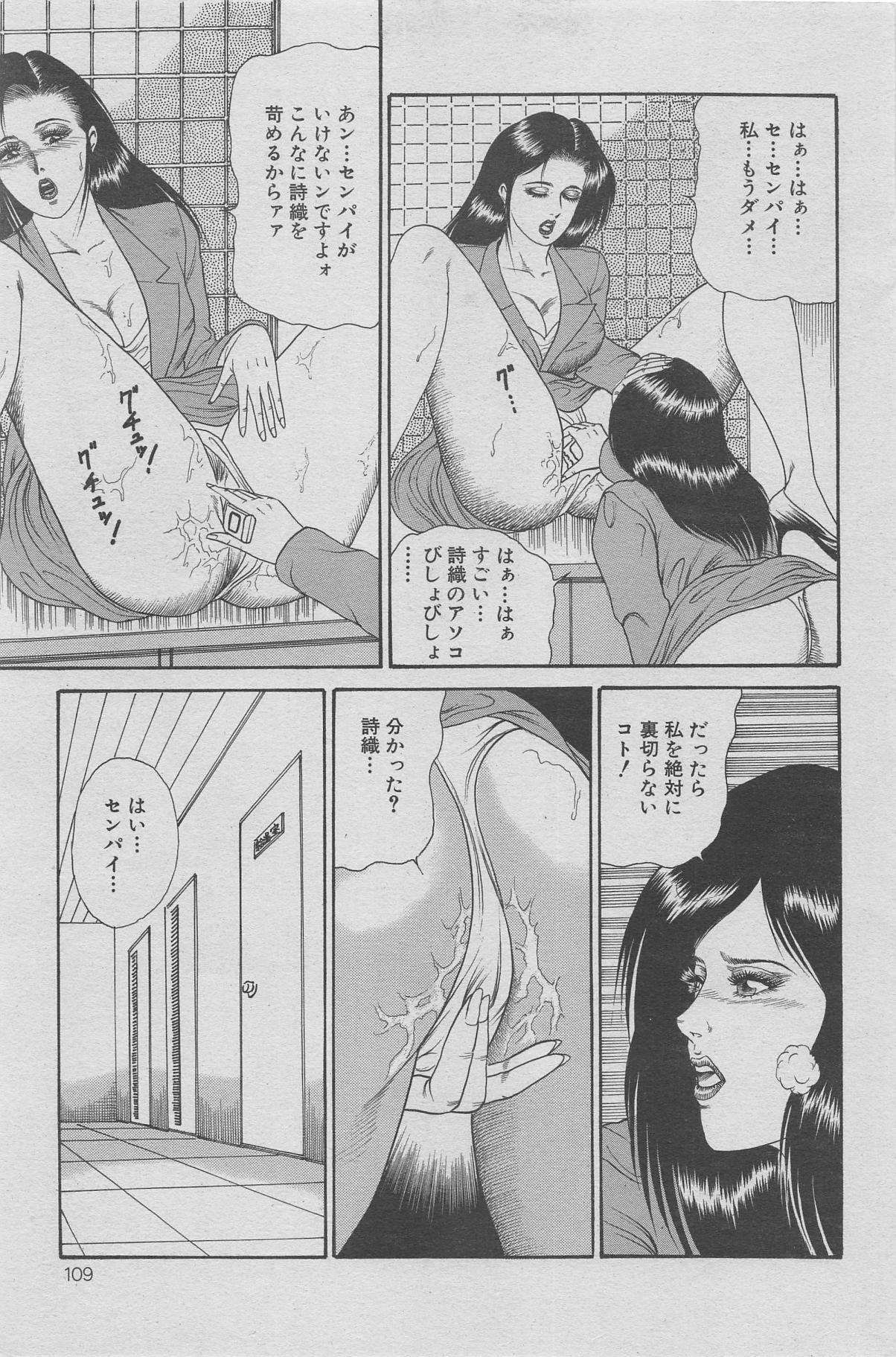 Office Ura Jouji vol.6 99