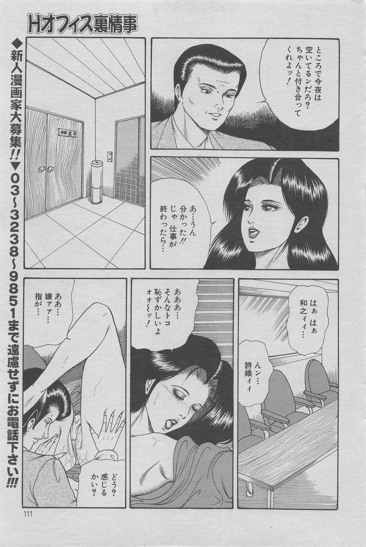 Office Ura Jouji vol.6 101