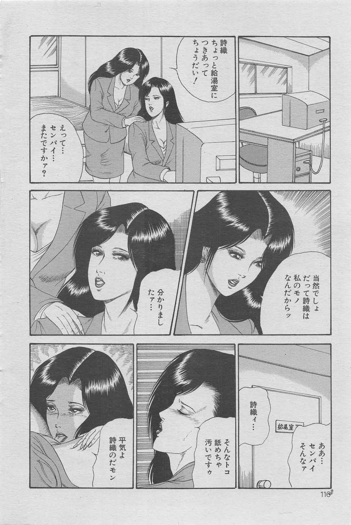 Office Ura Jouji vol.6 106