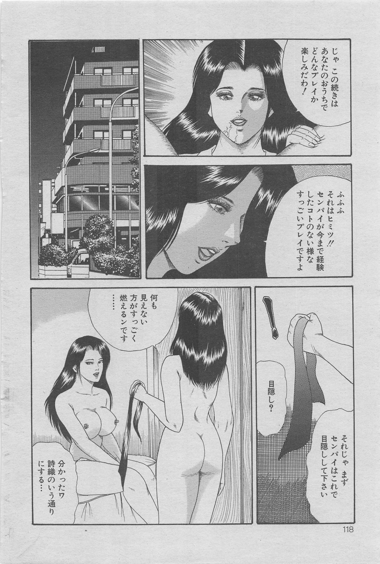 Office Ura Jouji vol.6 108