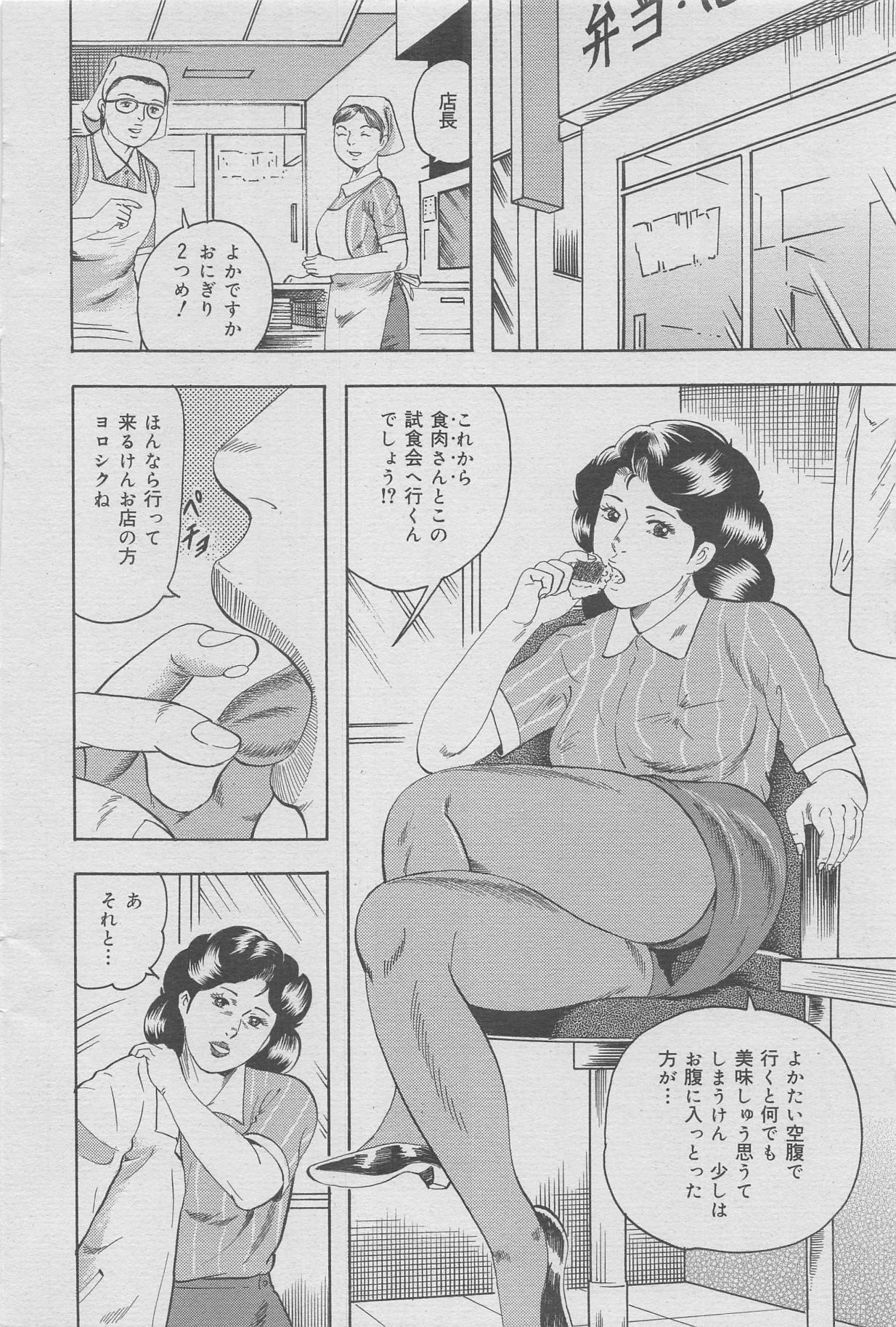Office Ura Jouji vol.6 114