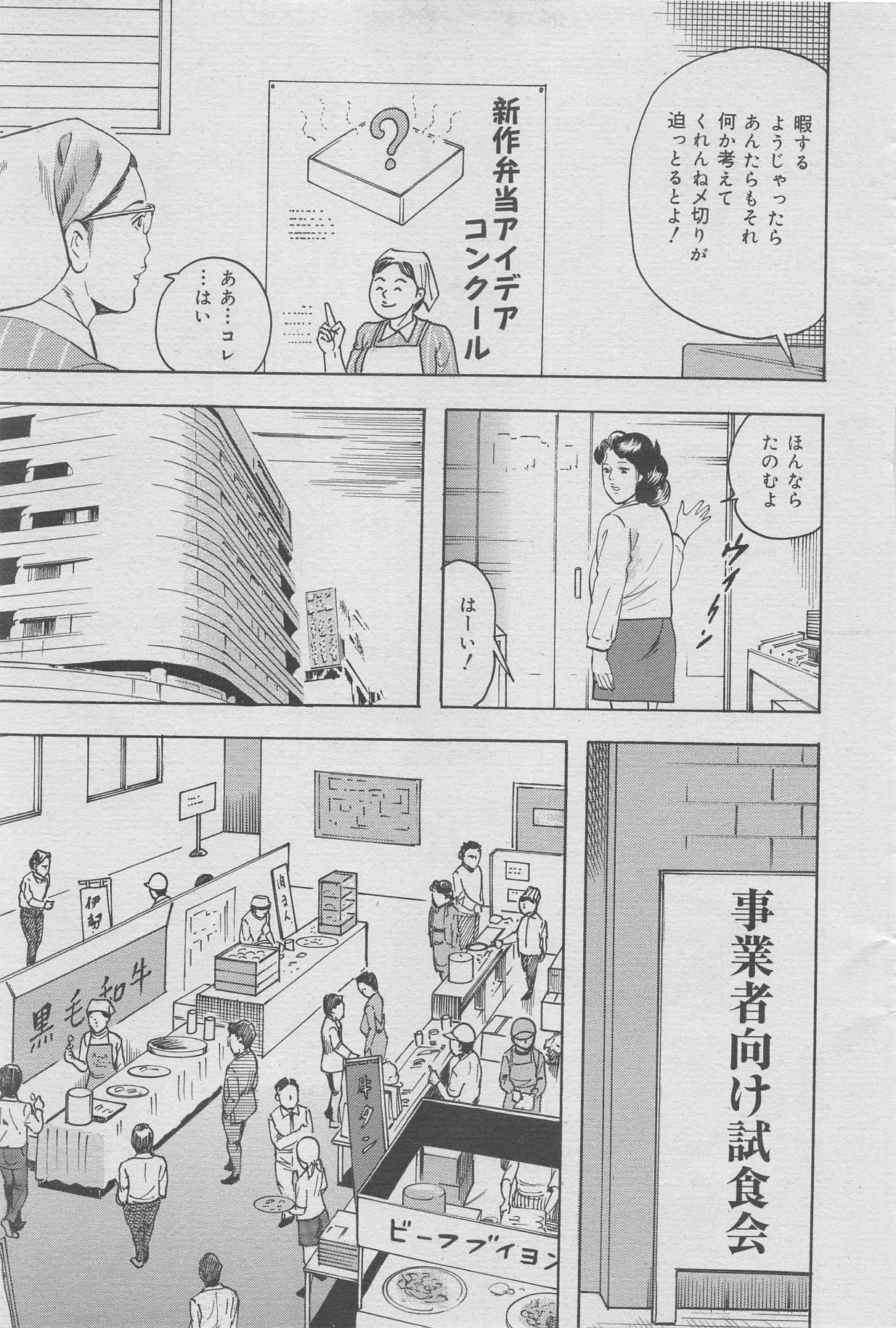 Office Ura Jouji vol.6 115