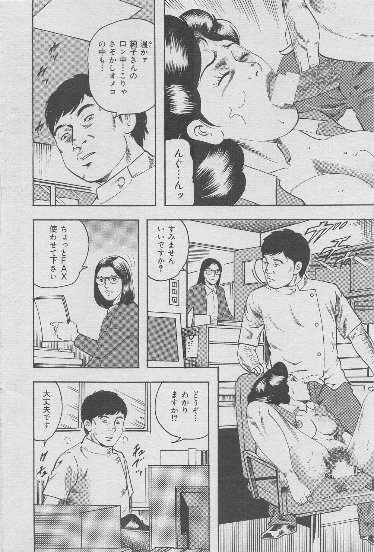 Office Ura Jouji vol.6 122