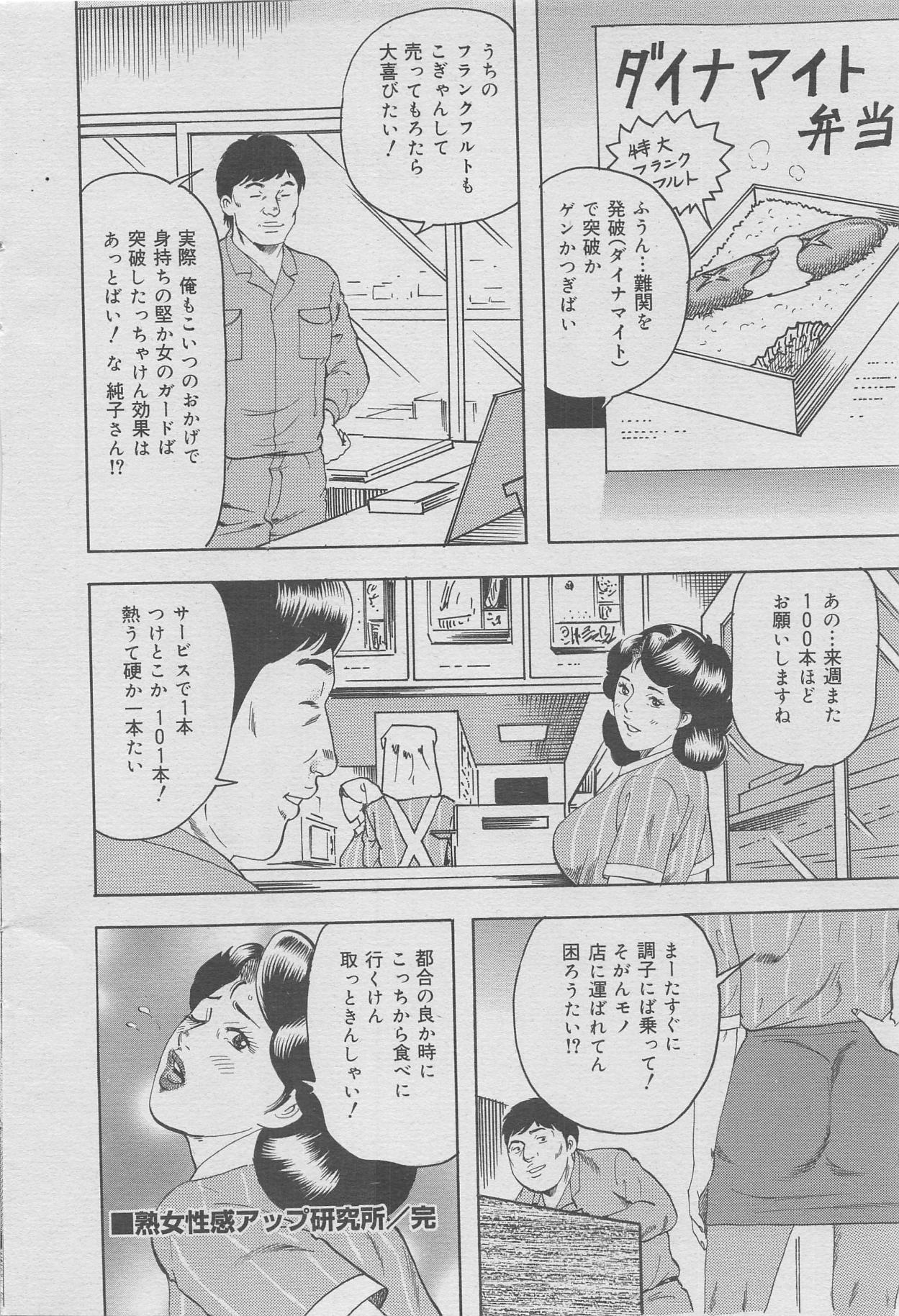 Office Ura Jouji vol.6 130
